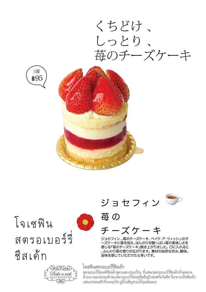 ร้านเค้ก Bake A Wish Japanese Homemade Cake_1-YesOpinion